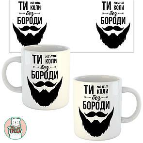 """Горнятко / чашка """"Ти не ти, коли без бороди"""""""