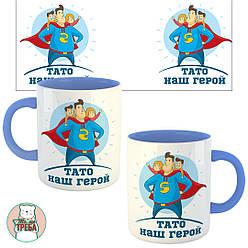 """Горнятко / чашка """"Тато наш герой"""" Голубий"""