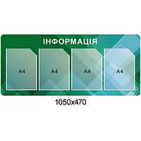 Стенд Информация (зеленый цвет)