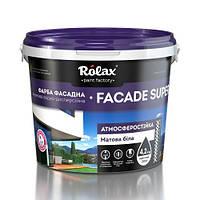 Краска фасадная Facade Super Rolax 1,4кг - 1л (водоэмульсионная ролакс фасад супер)