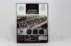 Автомобильный тройник 0120 (150)