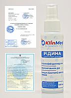 """Засіб для дезінфекції рук """"KlinMed"""" РІДИНА100 мл (розпилювач) Средство для дезинфекции рук антисептик"""
