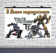 Плакат для праздника Трансформеры 75 СМ Х 120 СМ