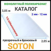 Монолитный поликарбонат   Soton   Прозрачный   8 мм   Украина