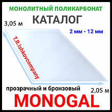 Поликарбонат монолитный 2 мм. светопрозрачный 89% - Polygal Vostok