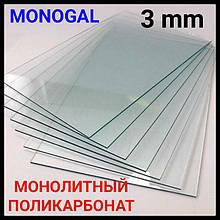 Поликарбонат монолитный прозрачный 3 мм Моногаль Лист (3,05/2,05).