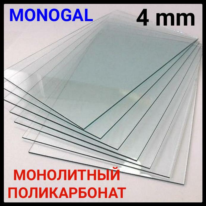 Поликарбонат монолитный прозрачный бронзовый 4 мм - Моногаль сертифицированный.Лист 3.05м/2.05м