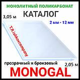 Поликарбонат монолитный прозрачный бронзовый 4 мм - Моногаль сертифицированный.Лист 3.05м/2.05м, фото 2