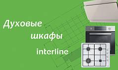 Духовые шкафы Interline