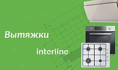 Вытяжки Interline