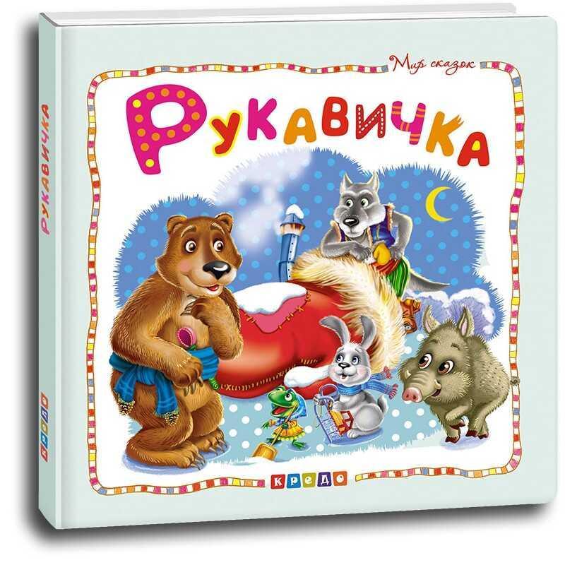 "Гр Мир сказок ""Рукавичка"" 9786177545063 (10)"