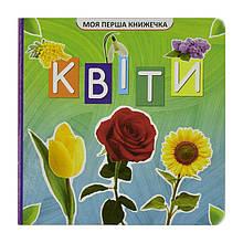 """Гр Моя перша книжка """"Квіти"""" (20) 10 кольорових картинок, розмір 105х100мм 9789669754455"""