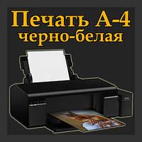 Печать А-4 черно-белая