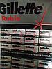 Лезвия Gillette Rubie Plus - Лист 20 пачек