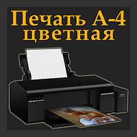 Печать А-4 цветная