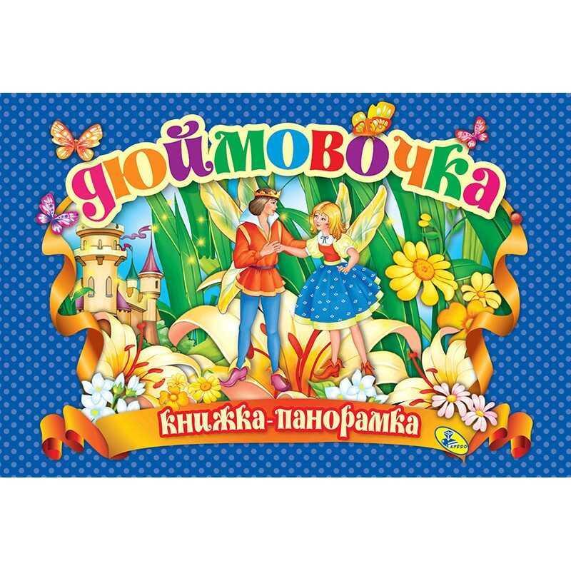 "Гр Панорамка (рус) ""Дюймовочка"" 9786177811021 (10)"