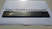 Заготовка для ножа сталь К190-РМ 240х33х3,2 мм термообработка (63 HRC) шлифовка, фото 1
