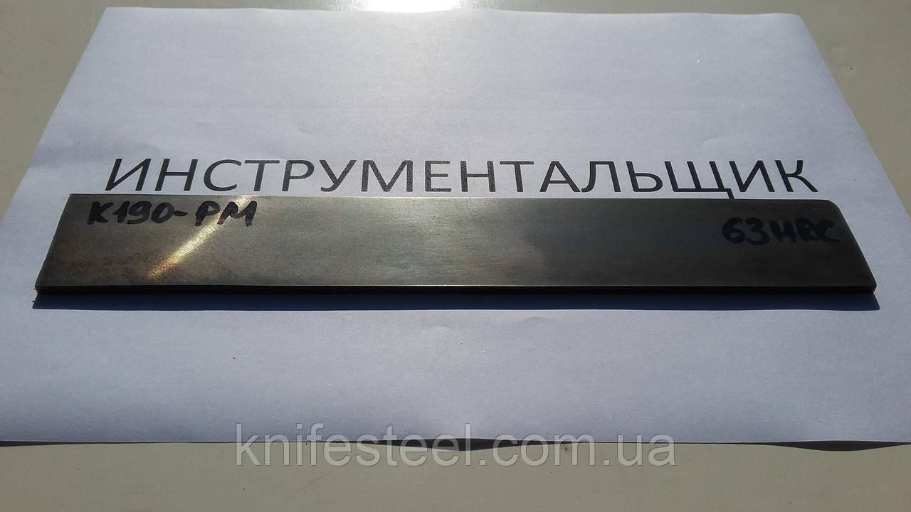 Заготовка для ножа сталь К190-РМ 240х33х3,2 мм термообработка (63 HRC) шлифовка
