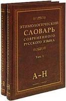 Этимологический словарь современного русского языка. В 2-х т