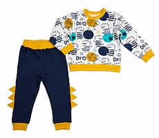Костюм для мальчика Дино с объёмными элементами на штанах 92-116 р