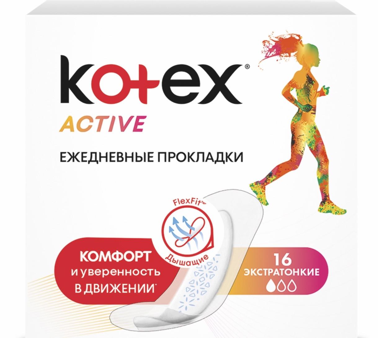 Ежедневные гигиенические прокладки экстратонкие  Kotex® 16 штук 1 капля