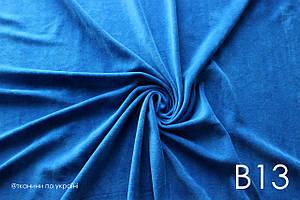 Бавовняний велюр синій електрик