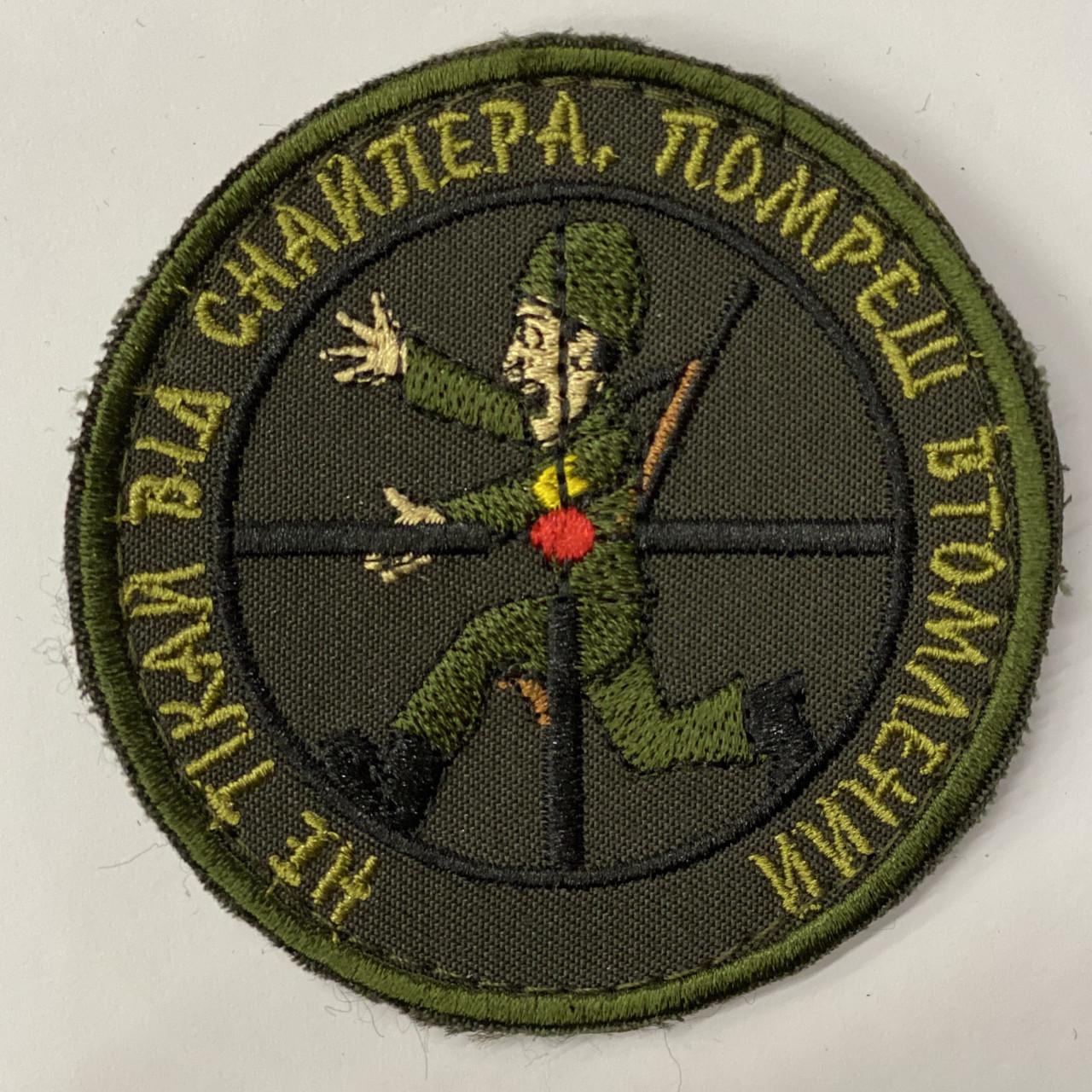 Шеврон Не тікай від снайпера - помреш втомлений