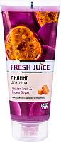 Fresh Juice пилинг для тела Passion Fruit & Brown Sugar 200 мл