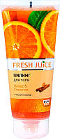 Fresh Juice пилинг для тела  Orange & Cinnamon 200 мл