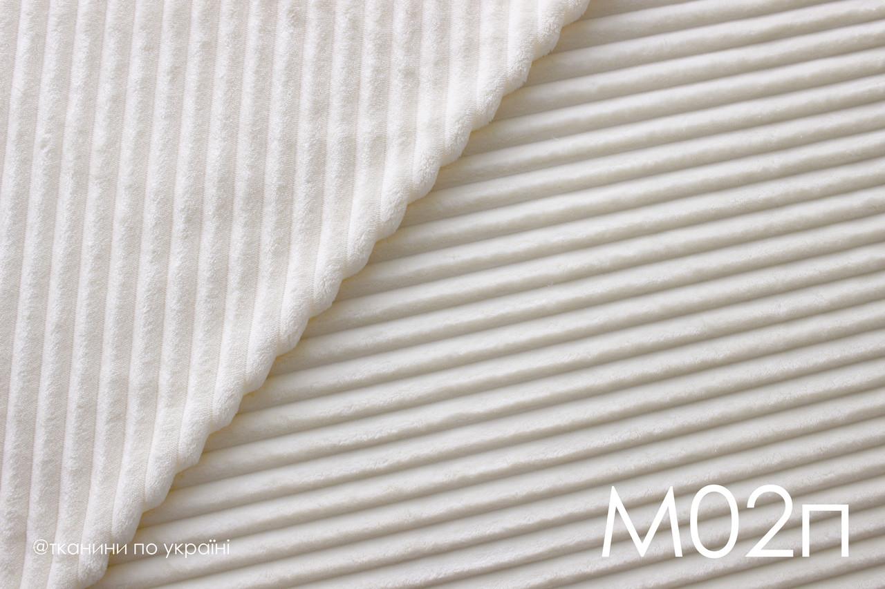 Плюш Minky молочный в полоску, шарпей, stripes