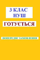 Математика 3 кл Підручник Ч.2  ГОТУЄТЬСЯ