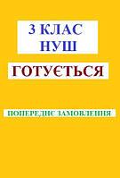 Укр мова та читання 3 кл Малюю Пишу Читаю Ч.1  ГОТУЄТЬСЯ
