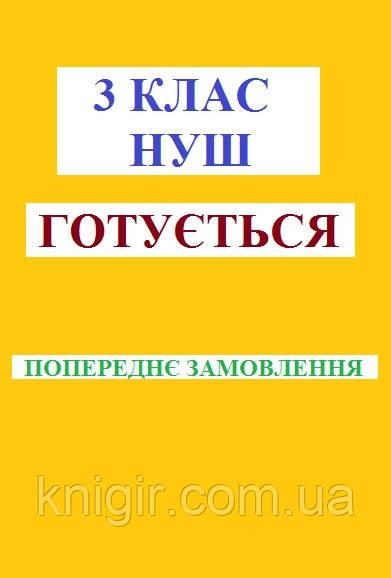 Інформатика. Дизайн і технології 3 кл Методичний посібник  ГОТУЄТЬСЯ
