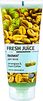 Fresh Juice пилинг для тела Lemongrass & Green Coffee 200 мл