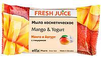 Fresh Juice мыло косметическое Mango & Yogurt 75 г