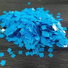 Аксесуари для свята конфеті квадратики 5мм блакитний 100 грам