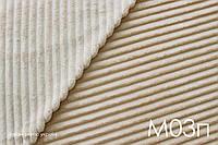 Плюш Minky бежевый в полоску, шарпей, stripes