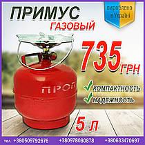 Примус газовый туристический Кемпинг (5 л)