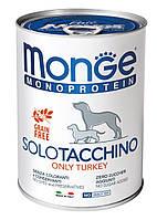 Консервы Monge Solo Taccino (с мясом индейки) 400 г