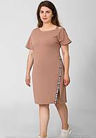 Летнее женское трикотажное платье в спортивном стиле «Тая» (Кофе с молоком | 46, 48, 50)