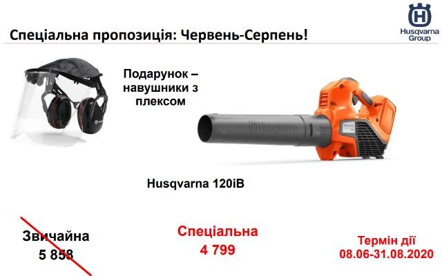 Аккумуляторный воздуходув HUSQVARNA 120iB + наушники с плексом