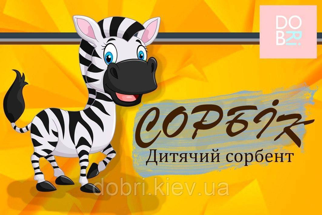 СОРБИК. Природный сорбент для детей
