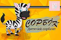 СОРБИК. Природный сорбент для детей, фото 1