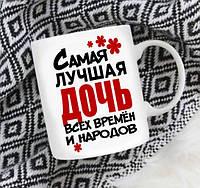 Керамическая Чашка Самая лучшая Дочь.Кружка дочке