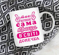 Керамічна чашка Сама краща донечка