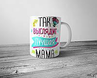 Кружка чашка для мамы, принт на чашку кружку, кружка с фото и надписью для мамы, чашка с принтом для мамы