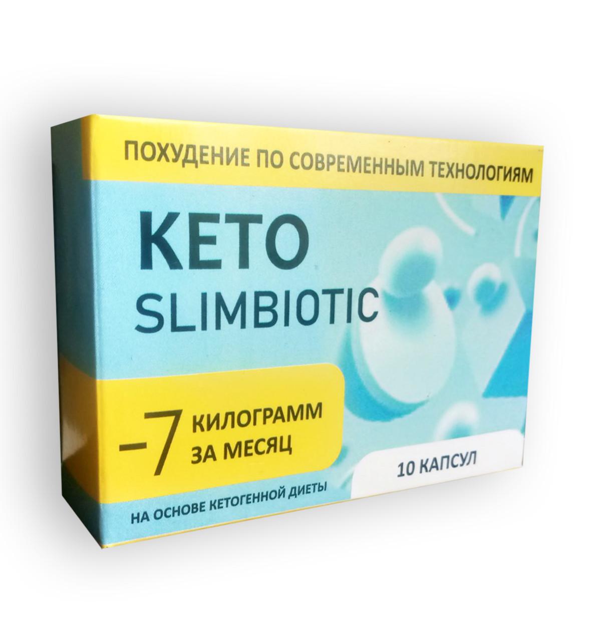 Keto SlimBiotic - Капсули для схуднення (Кето СлимБиотик) - СЕРТИФІКАТ