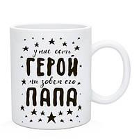 Подарочная чашка Папе