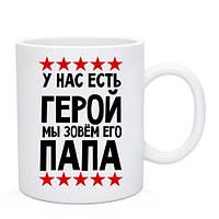 Чашка Папе