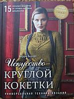 """Книга """"Искусство круглой кокетки"""" Керри Богерт"""